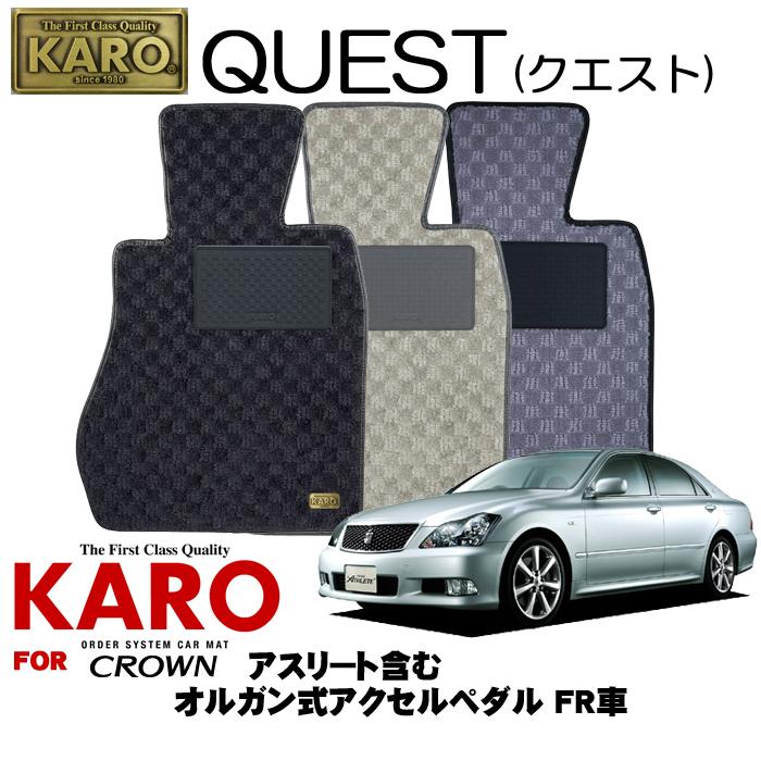 KARO カロ QUEST(クエスト) 1912 クラウン用フロアマット4点セット 【クラウン(GRS18#)/オルガン式アクセルペダル FR車(アスリート含む)】