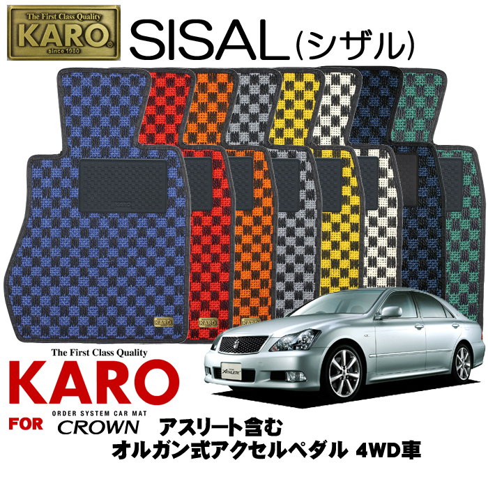KARO カロ SISAL(シザル) 1913クラウン用フロアマット4点セット【クラウン(GRS18#)/オルガン式アクセルペダル 4WD車(アスリート含む)】