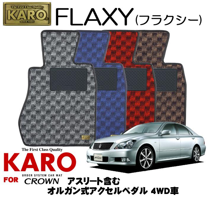 KARO カロ FLAXY(フラクシー) 1913 クラウン用フロアマット4点セット 【クラウン(GRS18#)/オルガン式アクセルペダル 4WD車(アスリート含む)】