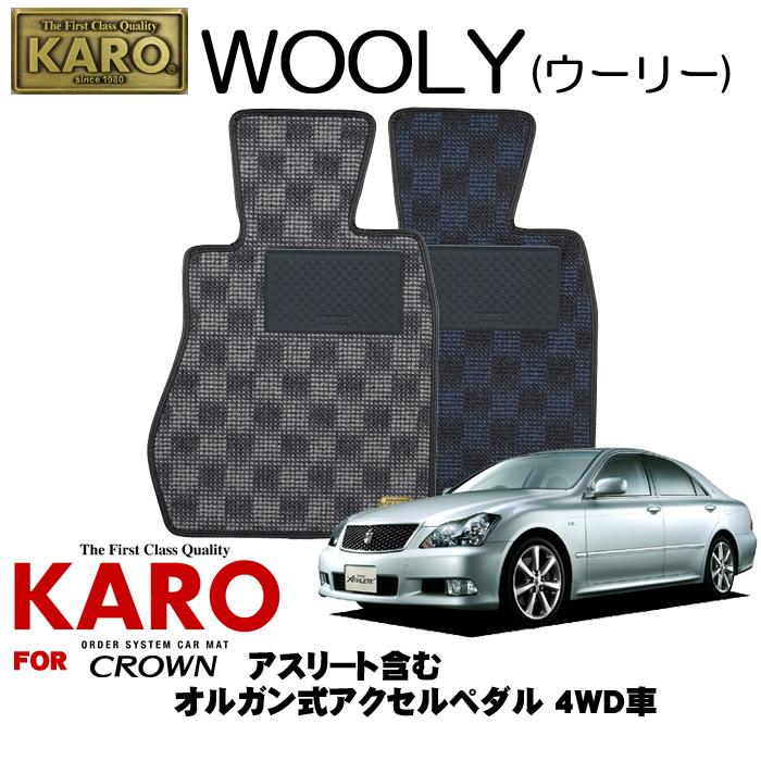 KARO カロ WOOLY(ウーリー) 1913クラウン用フロアマット4点セット【クラウン(GRS18#)/オルガン式アクセルペダル 4WD車(アスリート含む)】