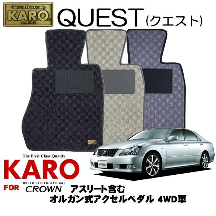 KARO カロ QUEST(クエスト) 1913 クラウン用フロアマット4点セット 【クラウン(GRS18#)/オルガン式アクセルペダル 4WD車(アスリート含む)】