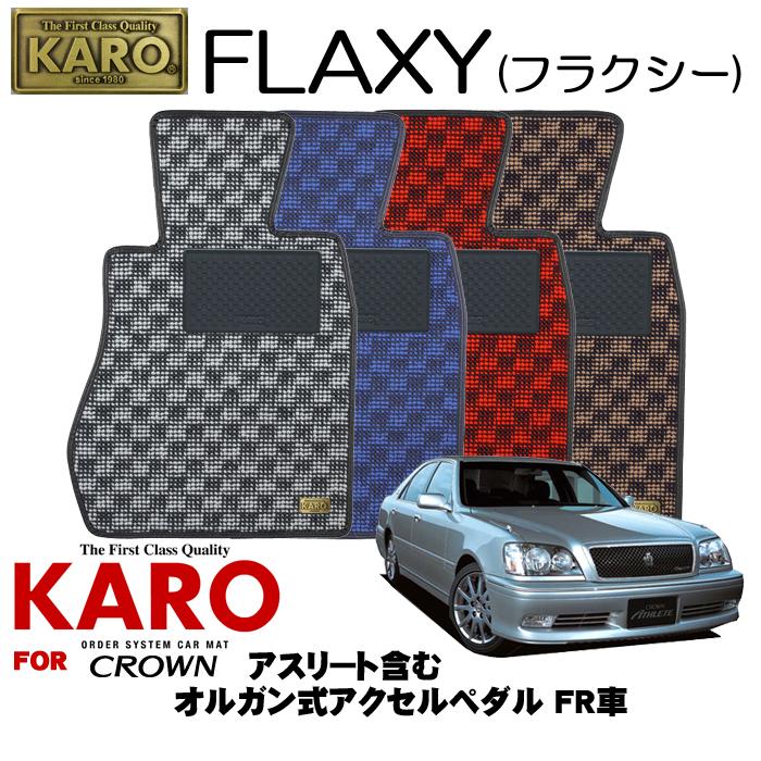 KARO カロ FLAXY(フラクシー) 1276 クラウン用フロアマット4点セット 【クラウン(JZS15# 17#)/オルガン式アクセルペダル FR車(アスリート含む)】