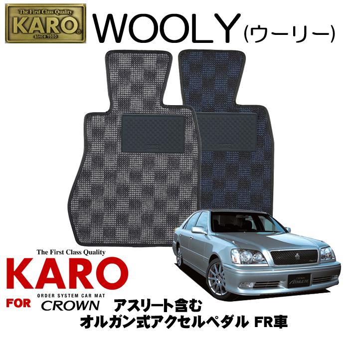 KARO カロ WOOLY(ウーリー) 1276 クラウン用フロアマット4点セット 【クラウン(JZS15# 17#)/オルガン式アクセルペダル FR車(アスリート含む)】