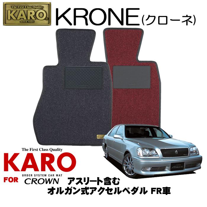 KARO カロ KRONE(クローネ) 1276クラウン用フロアマット4点セット【クラウン(JZS15# 17#)/オルガン式アクセルペダル FR車(アスリート含む)】
