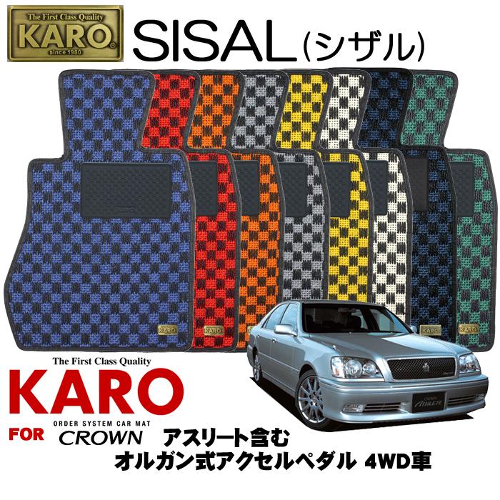KARO カロ SISAL(シザル) 1277クラウン用フロアマット4点セット【クラウン(JZS15# 17#)/オルガン式アクセルペダル 4WD車(アスリート含む)】