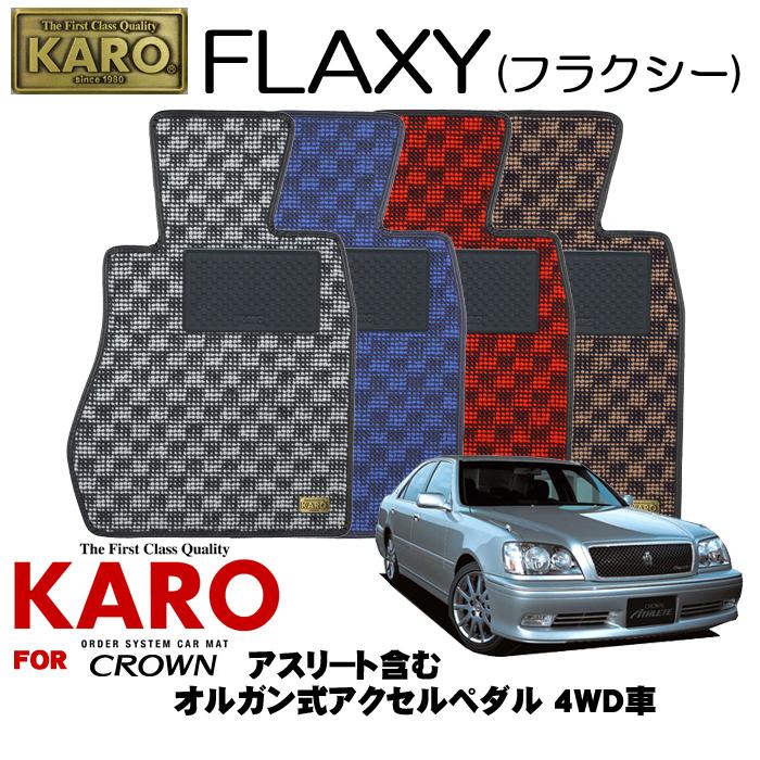 KARO カロ FLAXY(フラクシー) 1277クラウン用フロアマット4点セット【クラウン(JZS15# 17#)/オルガン式アクセルペダル 4WD車(アスリート含む)】