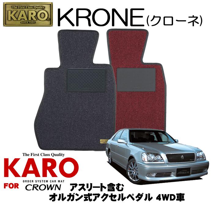 KARO カロ KRONE(クローネ) 1277 クラウン用フロアマット4点セット 【クラウン(JZS15# 17#)/オルガン式アクセルペダル 4WD車(アスリート含む)】