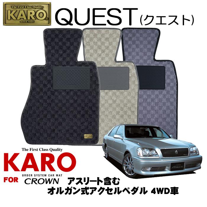 KARO カロ QUEST(クエスト) 1277 クラウン用フロアマット4点セット 【クラウン(JZS15# 17#)/オルガン式アクセルペダル 4WD車(アスリート含む)】