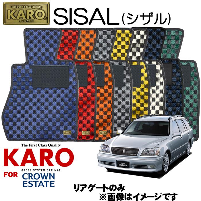KARO カロ SISAL(シザル) 1343クラウンエステート用フロアマット【クラウンエステート(JZS15# 17#)/リアゲートのみ】