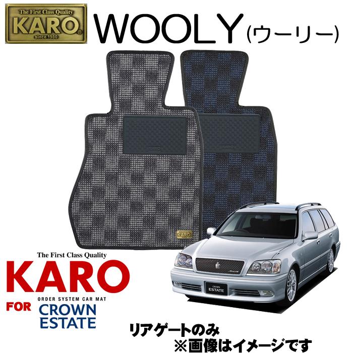 KARO カロ WOOLY(ウーリー) 1343クラウンエステート用フロアマット【クラウンエステート(JZS15# 17#)/リアゲートのみ】