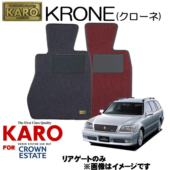 KARO カロ KRONE(クローネ) 1343クラウンエステート用フロアマット【クラウンエステート(JZS15# 17#)/リアゲートのみ】