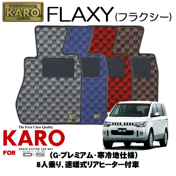 KARO カロ FLAXY(フラクシー) 2190デリカD:5用フロアマット5点セット【デリカD:5(CV5W)/8人乗り 速暖式リアヒーター付車(G-プレミアム 寒冷地仕様)】