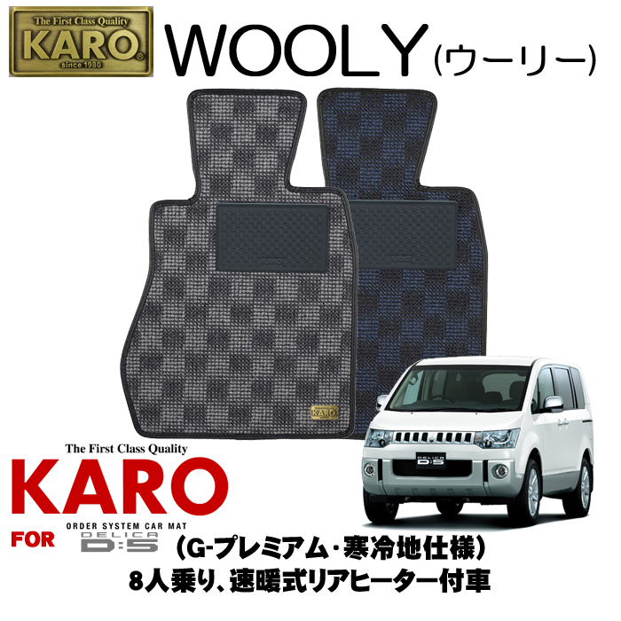 KARO カロ WOOLY(ウーリー) 2190デリカD:5用フロアマット5点セット【デリカD:5(CV5W)/8人乗り 速暖式リアヒーター付車(G-プレミアム 寒冷地仕様)】