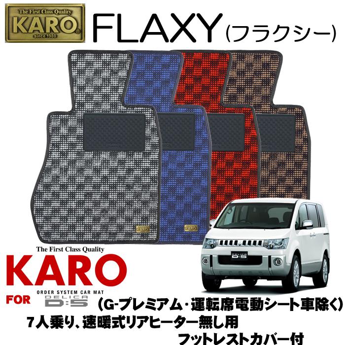 KARO カロ FLAXY(フラクシー) 2727 デリカD:5用フロアマット5点セット 【デリカD:5(CV5W)/7人乗り 速暖式リアヒーター無し車 フットレストカバー付(G-プレミアム 運転席電動シート車除く)】