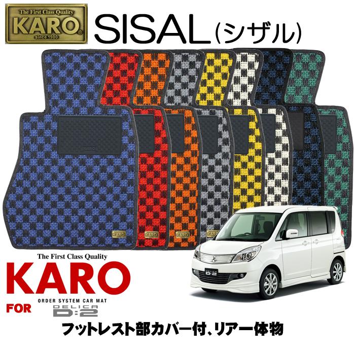 KARO カロ SISAL(シザル) 2948デリカD:2用フロアマット4点セット【デリカD:2(MB15S)/フットレスト部カバー付、リア一体物】
