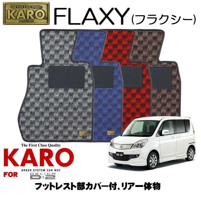 KARO カロ FLAXY(フラクシー) 2948 デリカD:2用フロアマット4点セット 【デリカD:2(MB15S)/フットレスト部カバー付、リア一体物】