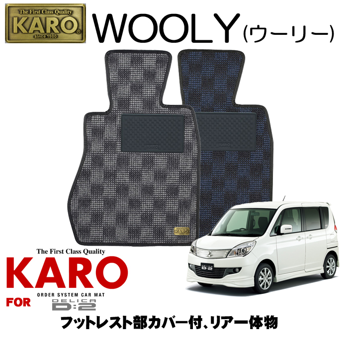 KARO カロ WOOLY(ウーリー) 2948デリカD:2用フロアマット4点セット【デリカD:2(MB15S)/フットレスト部カバー付、リア一体物】