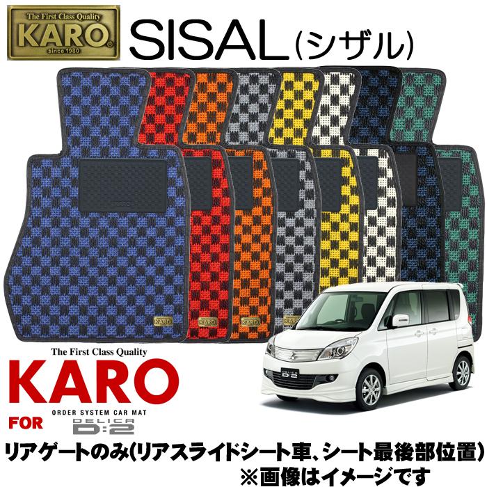 KARO カロ SISAL(シザル) 2949 デリカD:2用フロアマット 【デリカD:2(MB15S)/リアゲートのみ(リアスライドシート車、シート最後部位置)】