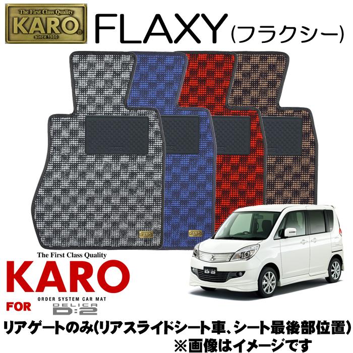 KARO カロ FLAXY(フラクシー) 2949 デリカD:2用フロアマット 【デリカD:2(MB15S)/リアゲートのみ(リアスライドシート車、シート最後部位置)】