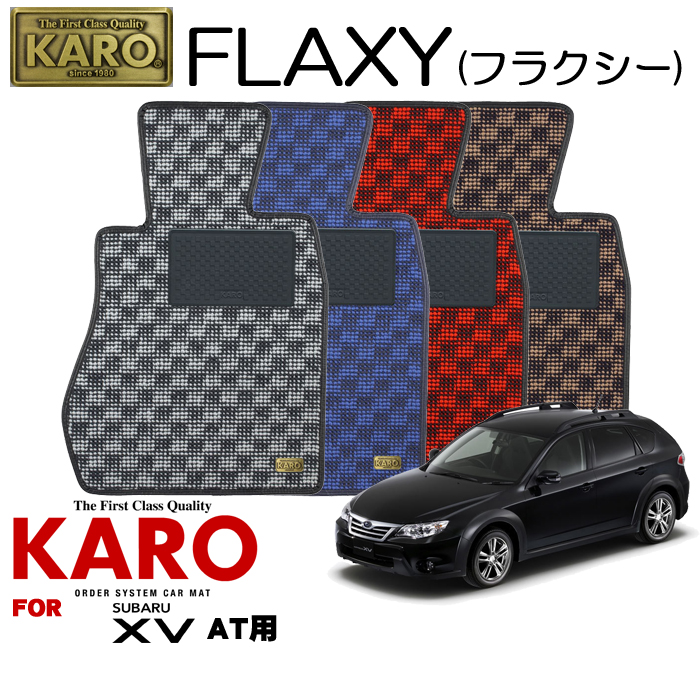 KARO カロ FLAXY(フラクシー) 2824 インプレッサXV(H22/06~H23/12)用フロアマット4点セット 【インプレッサXV(GH系)/AT車】