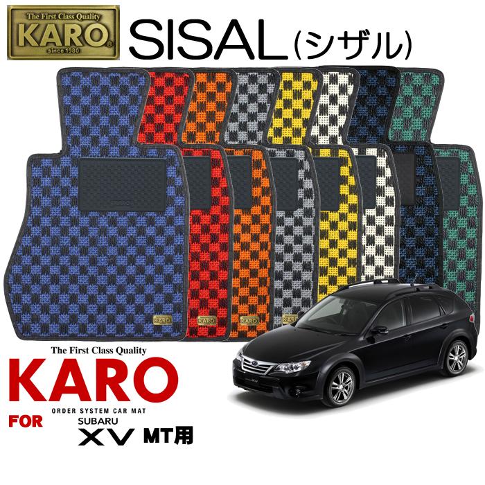 KARO カロ SISAL(シザル) 2844インプレッサXV(H22/06~H23/12)用フロアマット4点セット【インプレッサXV(GH系)/MT車】