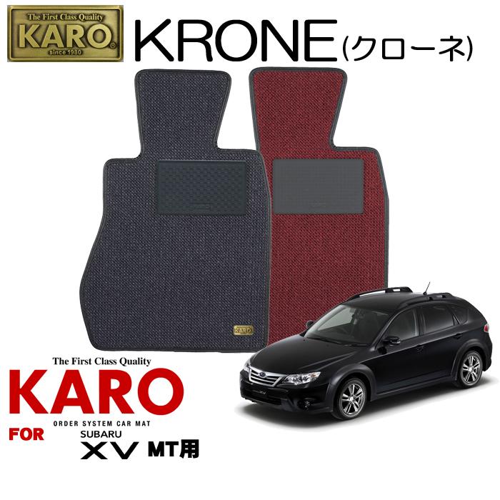 KARO カロ KRONE(クローネ) 2844 インプレッサXV(H22/06~H23/12)用フロアマット4点セット 【インプレッサXV(GH系)/MT車】