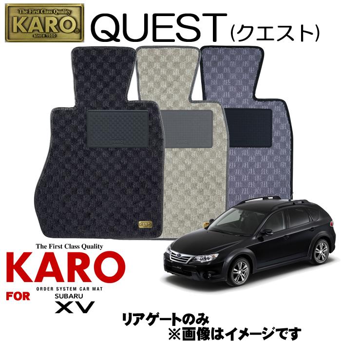 KARO カロ QUEST(クエスト) 2825インプレッサXV(H22/06~H23/12)用フロアマット【インプレッサXV(GH系)/リアゲートのみ】