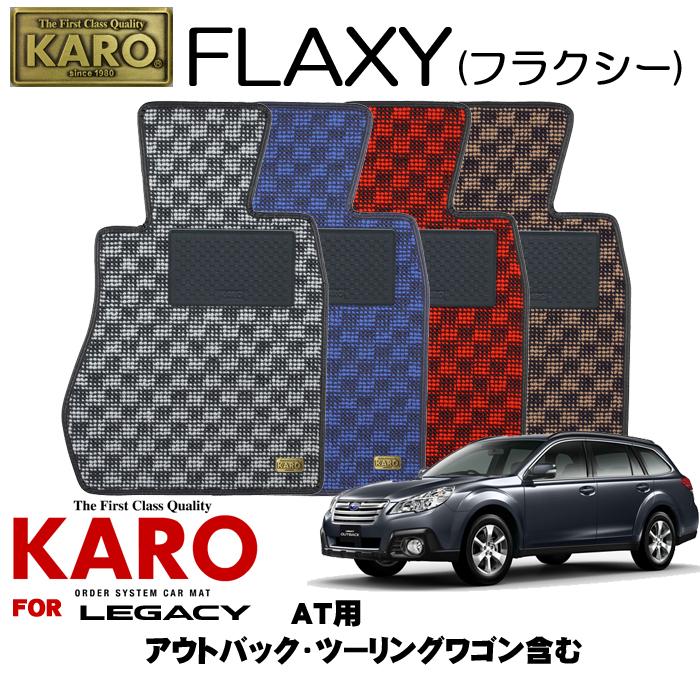 KARO カロ FLAXY(フラクシー) 2629 レガシィ(H21/05~)用フロアマット4点セット 【レガシィ(BM系/BR系)/AT車(アウトバック ツーリングワゴン含む)】