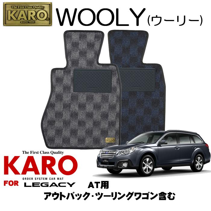 KARO カロ WOOLY(ウーリー) 2629レガシィ(H21/05~)用フロアマット4点セット【レガシィ(BM系/BR系)/AT車(アウトバック ツーリングワゴン含む)】