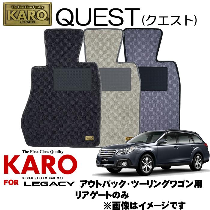 KARO カロ QUEST(クエスト) 2630 レガシィ(H21/05~)用フロアマット 【レガシィ(BM系/BR系)/リアゲートのみ(アウトバック ツーリングワゴン用)】