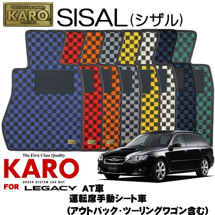 KARO カロ SISAL(シザル) 1944 レガシィ(H15/05~H21/05)用フロアマット4点セット 【レガシィ(BL系/BP系)/AT 運転席手動シート車(アウトバック ツーリングワゴン含む)】