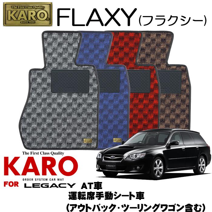 KARO カロ FLAXY(フラクシー) 1944レガシィ(H15/05~H21/05)用フロアマット4点セット【レガシィ(BL系/BP系)/AT 運転席手動シート車(アウトバック ツーリングワゴン含む)】