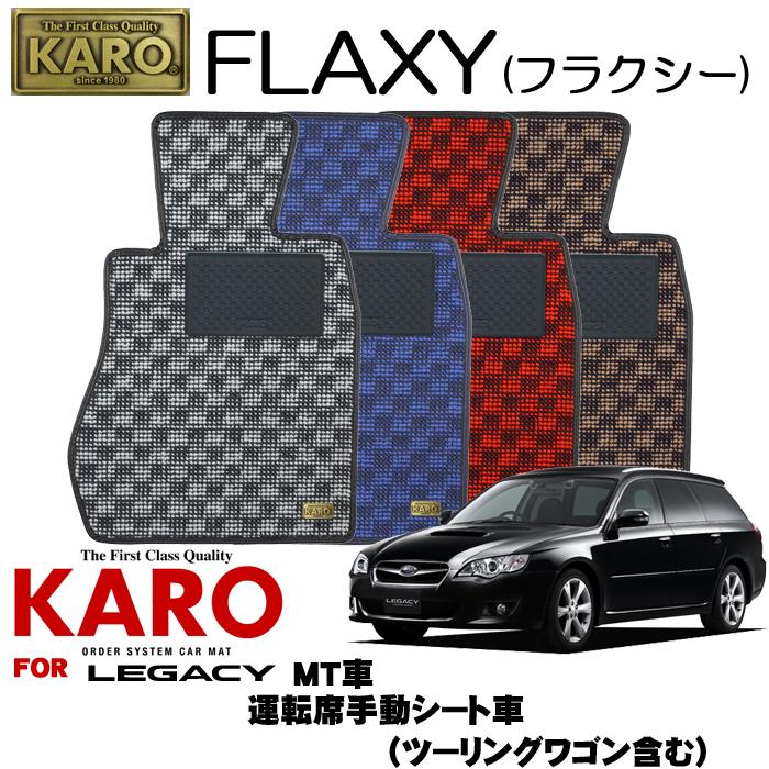 KARO カロ FLAXY(フラクシー) 1943レガシィ(H15/05~H21/05)用フロアマット4点セット【レガシィ(BL系/BP系)/MT、運転席手動シート車(ツーリングワゴン含む)】