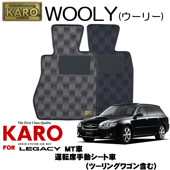 KARO カロ WOOLY(ウーリー) 1943レガシィ(H15/05~H21/05)用フロアマット4点セット【レガシィ(BL系/BP系)/MT、運転席手動シート車(ツーリングワゴン含む)】