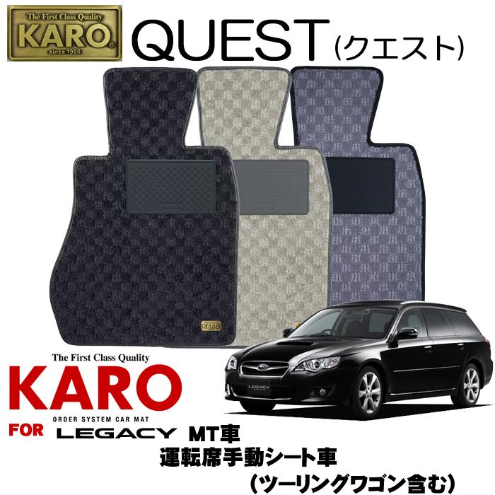 KARO カロ QUEST(クエスト) 1943 レガシィ(H15/05~H21/05)用フロアマット4点セット 【レガシィ(BL系/BP系)/MT、運転席手動シート車(ツーリングワゴン含む)】