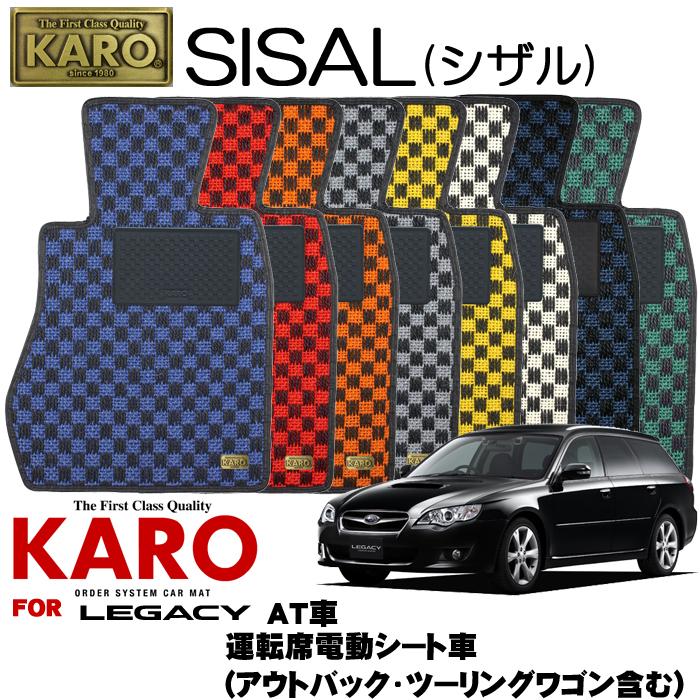 KARO カロ SISAL(シザル) 1946 レガシィ(H15/05~H18/05)用フロアマット4点セット 【レガシィ(BL系/BP系)/AT 運転席電動シート車(アウトバック ツーリングワゴン含む)】