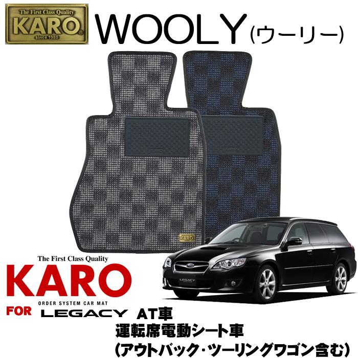 KARO カロ WOOLY(ウーリー) 1946 レガシィ(H15/05~H18/05)用フロアマット4点セット 【レガシィ(BL系/BP系)/AT 運転席電動シート車(アウトバック ツーリングワゴン含む)】