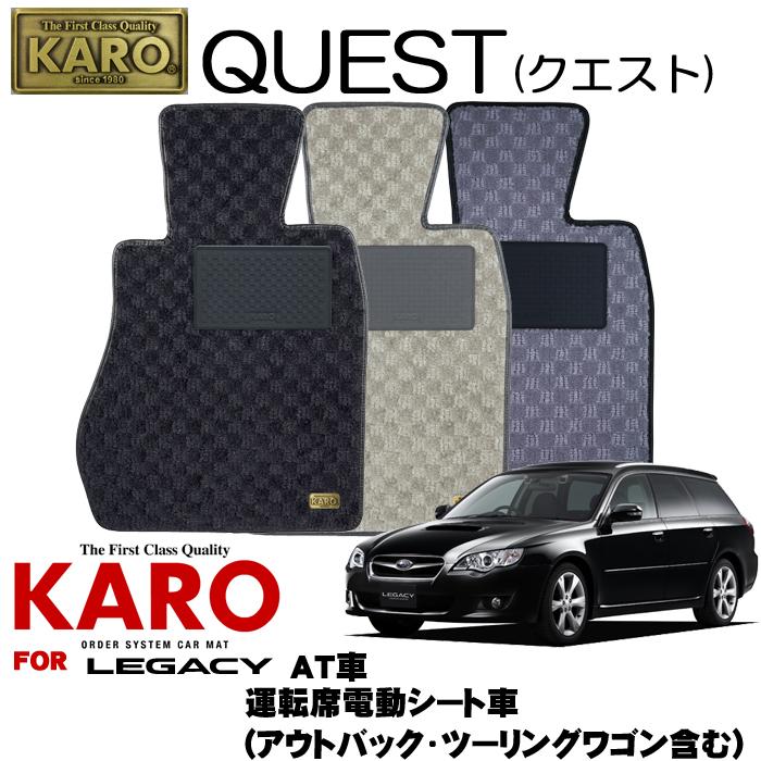 KARO カロ QUEST(クエスト) 1946レガシィ(H15/05~H18/05)用フロアマット4点セット【レガシィ(BL系/BP系)/AT 運転席電動シート車(アウトバック ツーリングワゴン含む)】