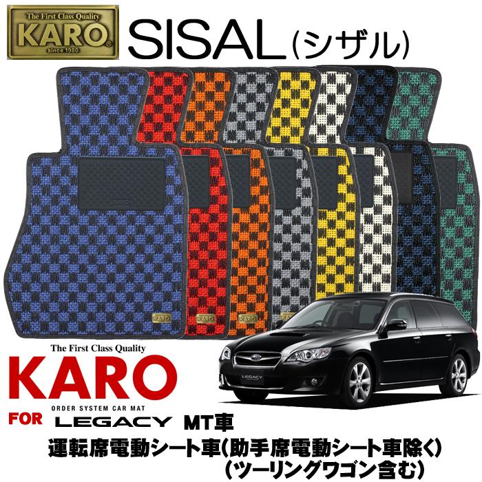 KARO カロ SISAL(シザル) 1945レガシィ(H15/05~H21/05)用フロアマット4点セット【レガシィ(BL系/BP系)/MT、運転席電動シート車(助手席電動シート車除く、ツーリングワゴン含む)】