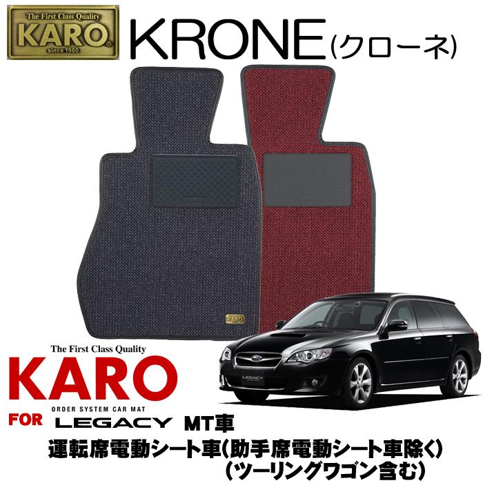 KARO カロ KRONE(クローネ) 1945レガシィ(H15/05~H21/05)用フロアマット4点セット【レガシィ(BL系/BP系)/MT、運転席電動シート車(助手席電動シート車除く、ツーリングワゴン含む)】