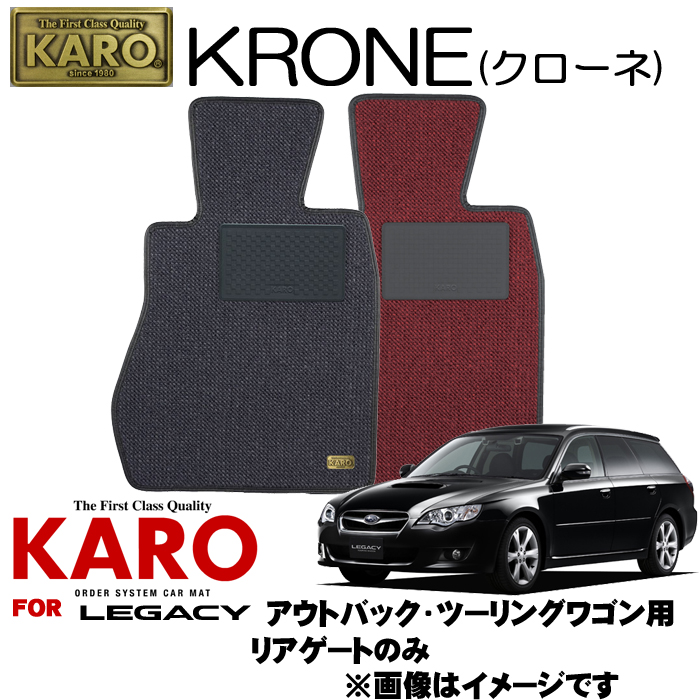 KARO カロ KRONE(クローネ) 1823 レガシィ(H15/05~H21/05)用フロアマット 【レガシィ(BP系)/リアゲートのみ(アウトバック ツーリングワゴン用)】