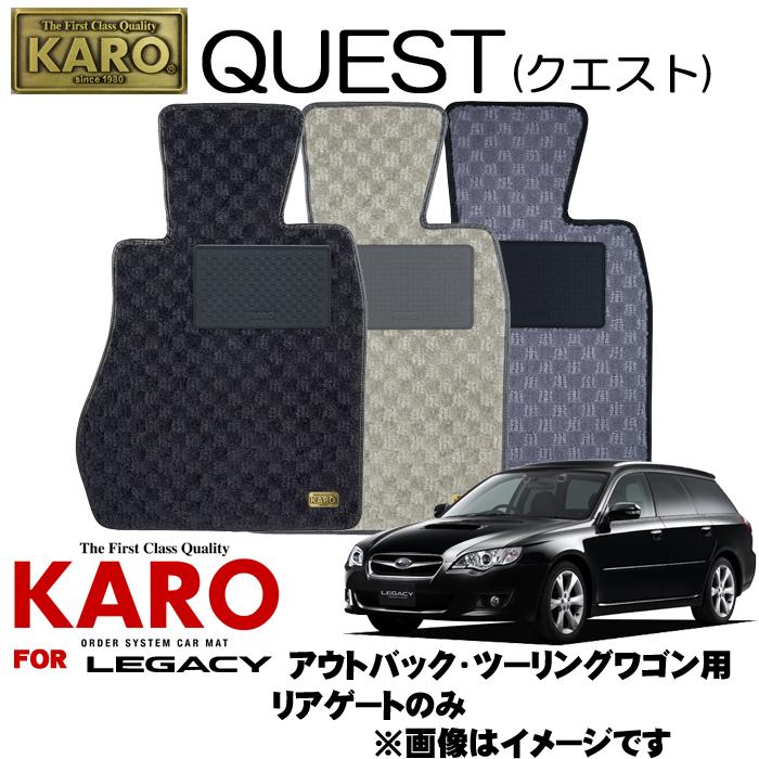 KARO カロ QUEST(クエスト) 1823レガシィ(H15/05~H21/05)用フロアマット【レガシィ(BP系)/リアゲートのみ(アウトバック ツーリングワゴン用)】