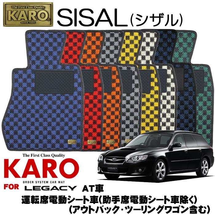 KARO カロ SISAL(シザル) 2104レガシィ(H18/05~H21/05)用フロアマット4点セット【レガシィ(BL系/BP系)/AT車(助手席電動シート車除く アウトバック ツーリングワゴン含む)】