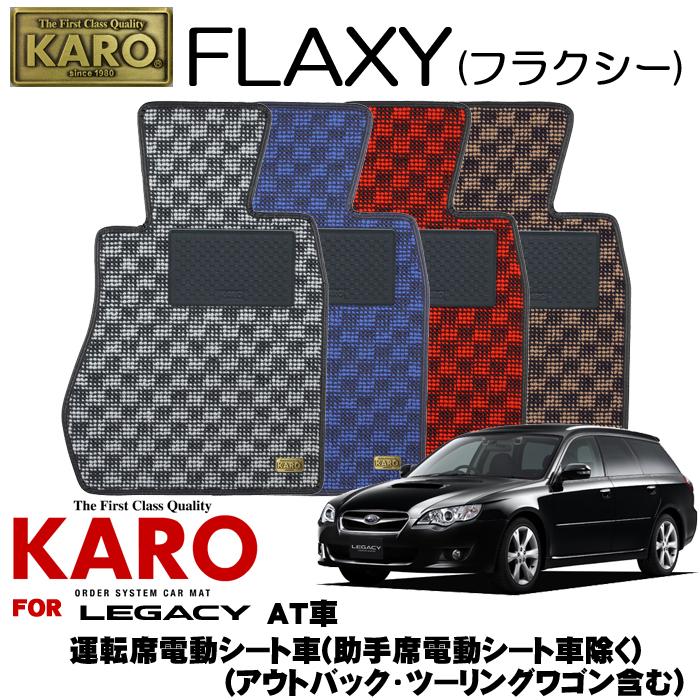 KARO カロ FLAXY(フラクシー) 2104 レガシィ(H18/05~H21/05)用フロアマット4点セット 【レガシィ(BL系/BP系)/AT車(助手席電動シート車除く アウトバック ツーリングワゴン含む)】