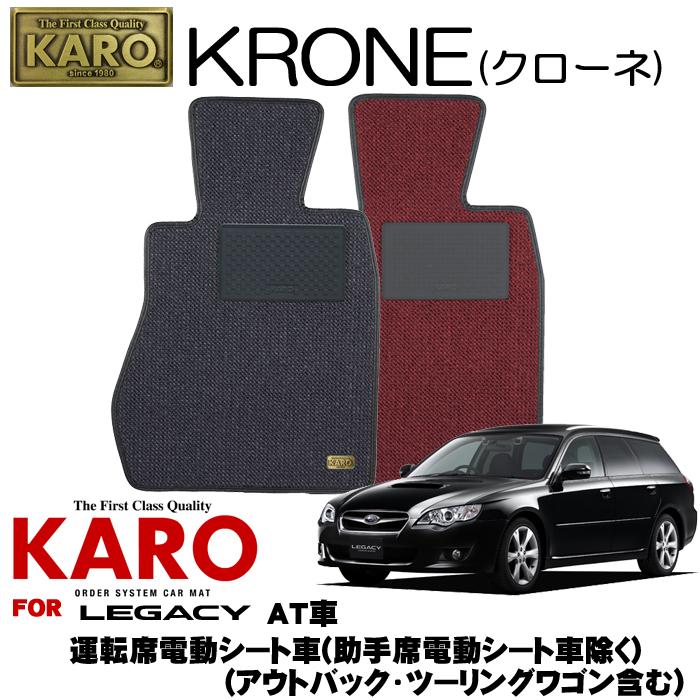 KARO カロ KRONE(クローネ) 2104 レガシィ(H18/05~H21/05)用フロアマット4点セット 【レガシィ(BL系/BP系)/AT車(助手席電動シート車除く アウトバック ツーリングワゴン含む)】