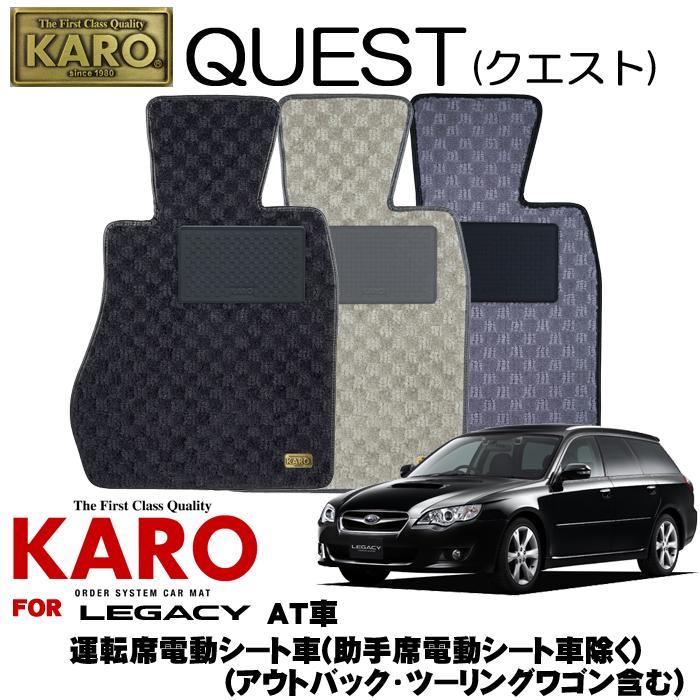 KARO カロ QUEST(クエスト) 2104レガシィ(H18/05~H21/05)用フロアマット4点セット【レガシィ(BL系/BP系)/AT車(助手席電動シート車除く アウトバック ツーリングワゴン含む)】