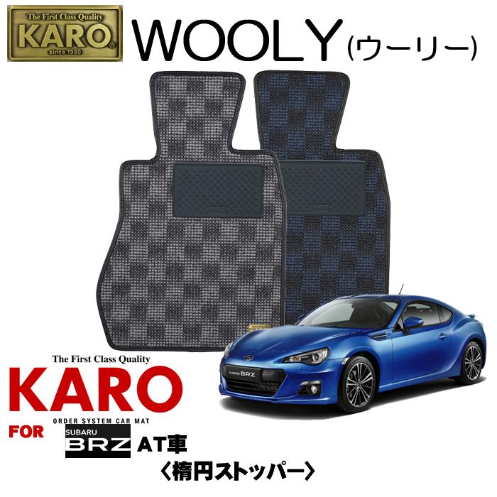 KARO カロ WOOLY(ウーリー) 3092BRZ(H24/03~)用フロアマット4点セット【BRZ(ZC6)/AT車(楕円ストッパー)】