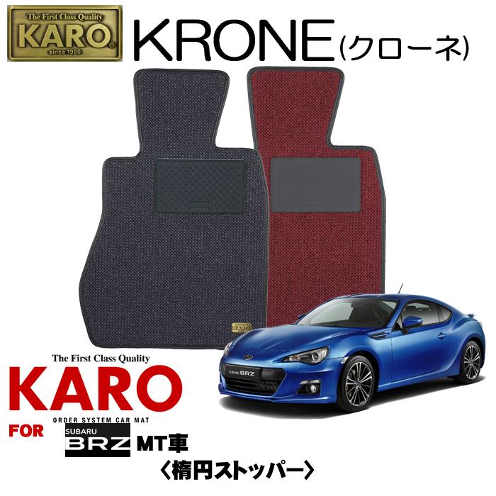 KARO カロ KRONE(クローネ) 3093BRZ(H24/03~)用フロアマット4点セット【BRZ(ZC6)/MT車(楕円ストッパー)】