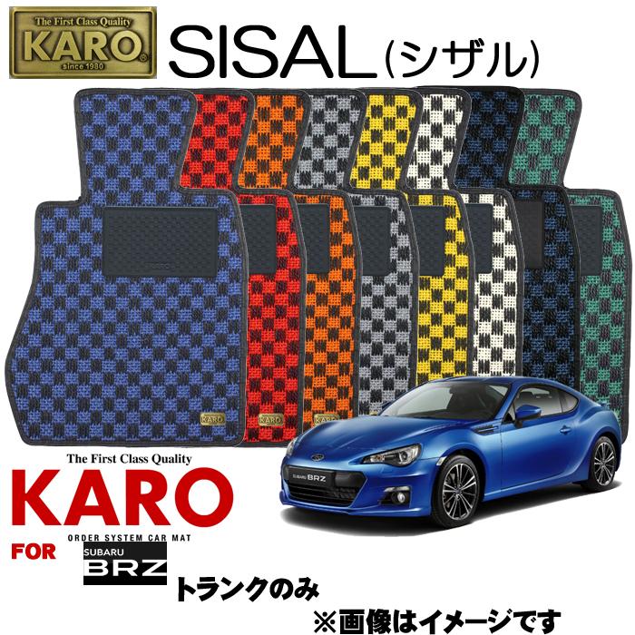 KARO カロ SISAL(シザル) 3132BRZ(H24/03~)用フロアマット【BRZ(ZC6)/トランクのみ】