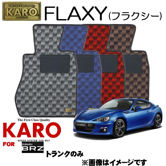KARO カロ FLAXY(フラクシー) 3132 BRZ(H24/03~)用フロアマット 【BRZ(ZC6)/トランクのみ】
